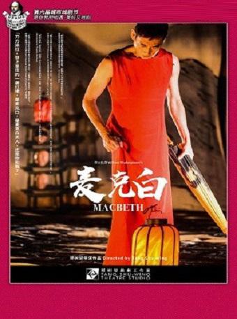 香港邓树荣戏剧工作室《麦克白》