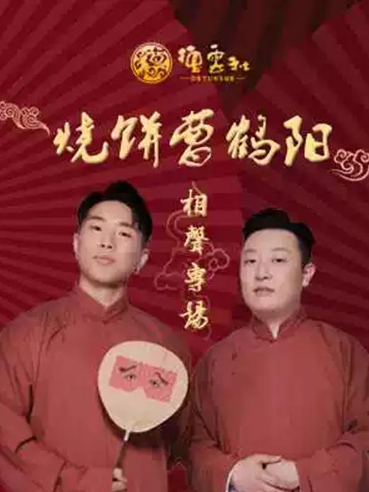 德云社烧饼曹鹤阳相声专场-哈尔滨站