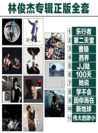 林俊杰新专辑正版全套CD