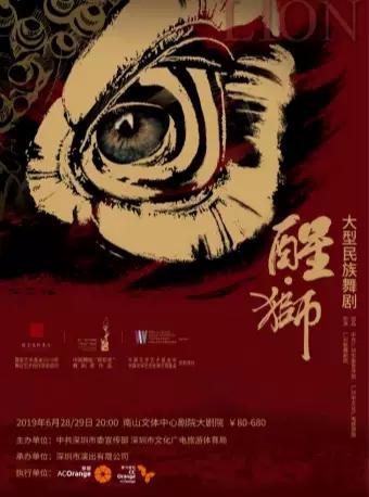 文博会艺术节大型民族舞剧《醒·狮》