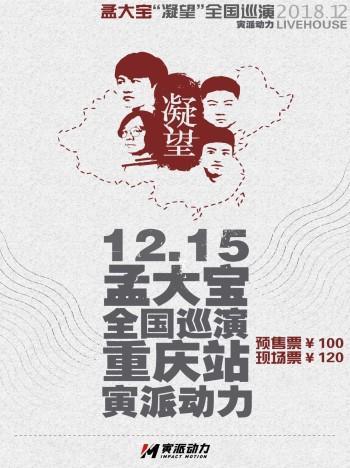 孟大宝巡演 重庆站