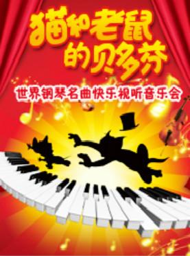 """天利音乐""""猫和老鼠的贝多芬""""——世界钢琴名曲快乐视听音乐会"""