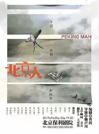 中国戏剧新经典《北京人》