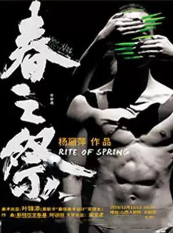 太原 杨丽萍作品-舞蹈剧场《春之祭》