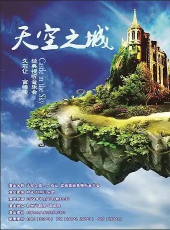 【杭州】《天空之城》久石让宫崎骏作品主题音乐会