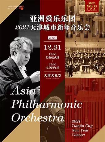 亚洲爱乐乐团2021天津城市新年音乐会