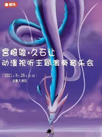 《天空之城》宫崎骏・久石让动漫音乐会