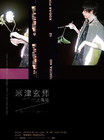 【搶先預定】米津玄師演唱會上海站