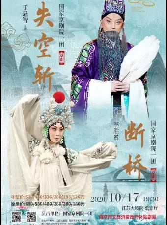李胜素、于魁智京剧《断桥》、《失空斩》