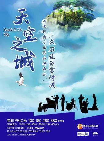 《天空之城》久石让 宫崎骏演奏会