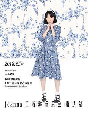 王若琳Joanna2018中国巡演