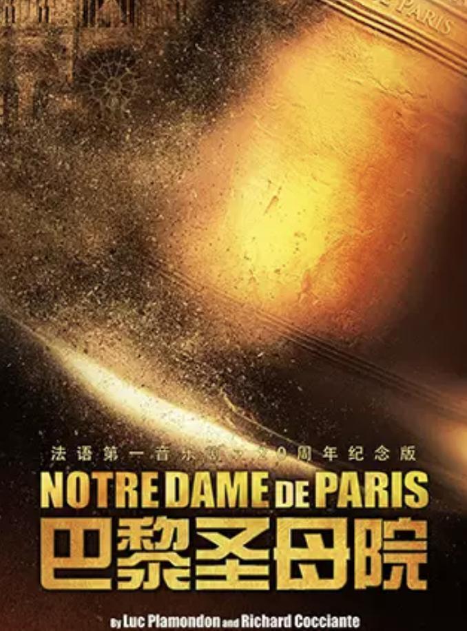 【定金預定】法語音樂劇《巴黎圣母院》