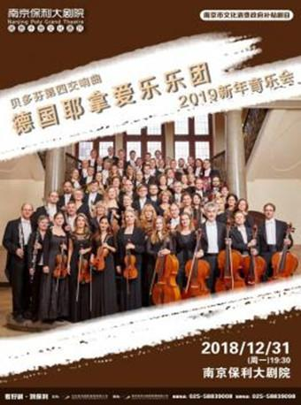 德国耶拿爱乐乐团新年音乐会