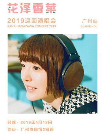 花泽香菜巡回演唱会广州站
