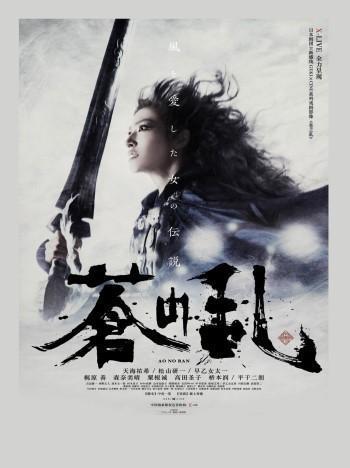 戏剧影像《苍之乱》 -重庆站