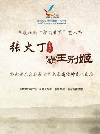 张火丁-京剧《霸王别姬》昆曲《金山寺》