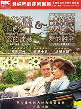 【高清放映】麦视线携手奥哲维•RSC Live in 上海 | 《爱的徒劳》/《爱的胜利》