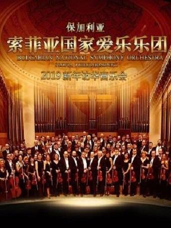 保加利亚索菲亚乐团新年访华音乐会