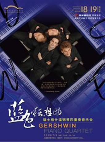 瑞士格什温钢琴四重奏音乐会