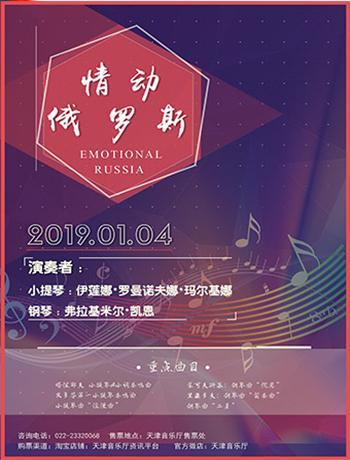 情动俄罗斯——小提琴与钢琴室内乐音乐会