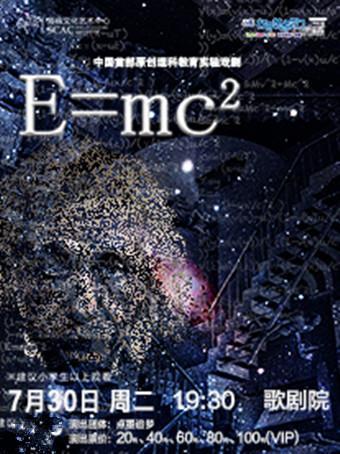 理科教育实验戏剧《E=MC²》
