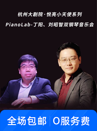 PianoLab丁阳刘昭智双钢琴音乐会