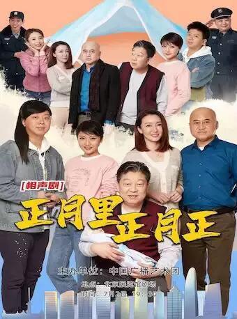 【北京】2021第二届中国广播艺术团艺术季 相声剧《正月里正月正》专场