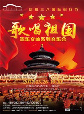 """庆祝三八国际妇女节 """"歌唱祖国""""管乐交响系列音乐会"""