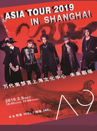 A9巡演上海站