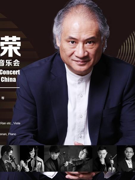 北京 何荣教授归国20周年庆典音乐会