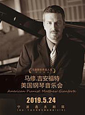《钢琴音乐会》