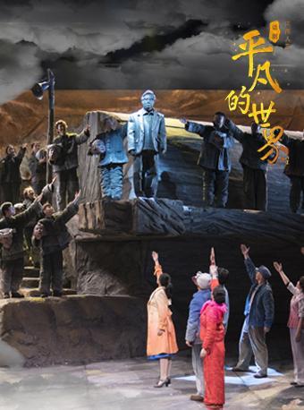【贵阳】陕西人民艺术剧院大型话剧《平凡的世界》