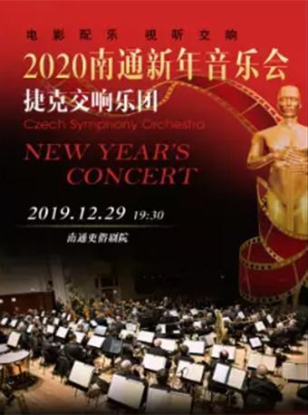 2020南通新年音乐会