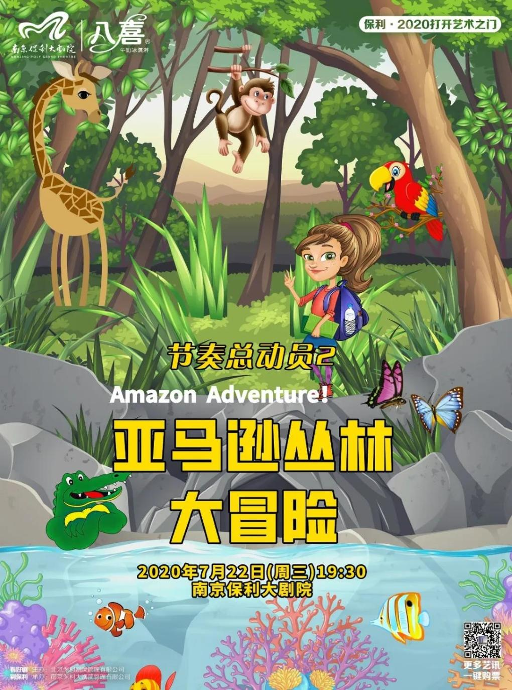 儿童亲子剧 《亚马逊丛林大冒险》