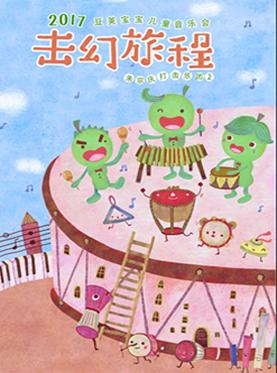 朱宗庆打击乐团2 2017豆荚宝宝儿童音乐会 击幻旅程