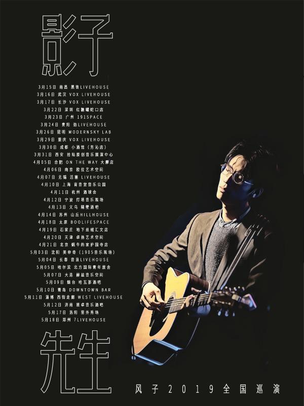 风子2019巡演宁波站