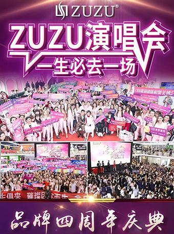 ZUZU演唱会