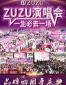 ZUZU品牌四周年庆典演唱会