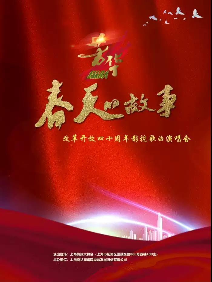改革开放四十周年影视歌曲演唱会
