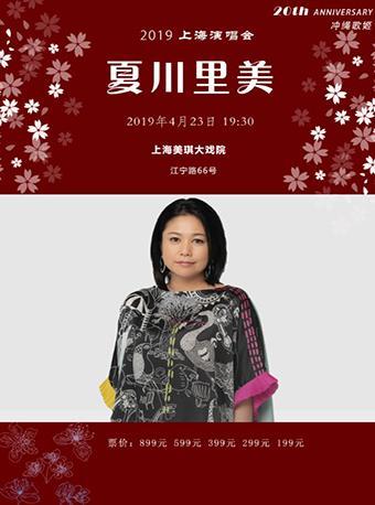 夏川里美上海演唱会