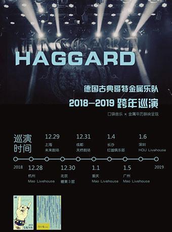 haggard巡演上海站
