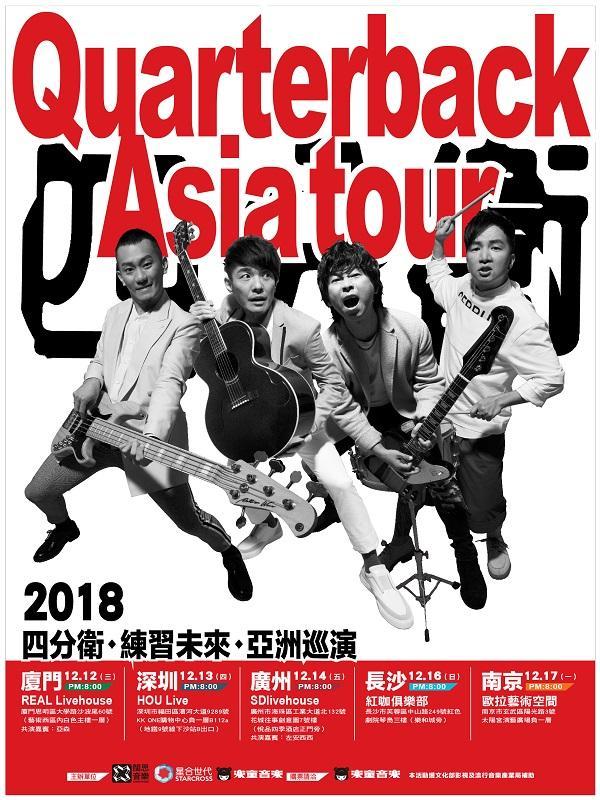 四分卫《练习未来》2018年巡回演唱会