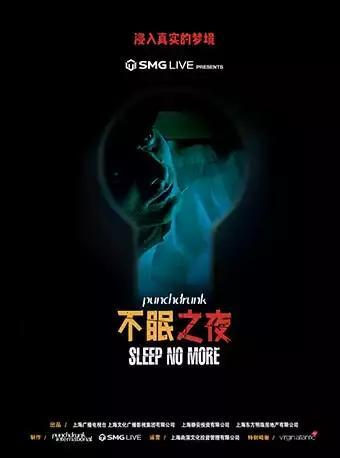 【上海】浸入式戏剧 《不眠之夜》