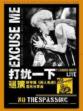 打扰一下重庆演唱会