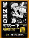 【万有音乐系】打扰一下2018新专辑《闲人免进》音乐分享会--重庆站