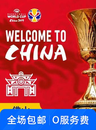 篮球世界杯(中国队)比赛(预定限量版)