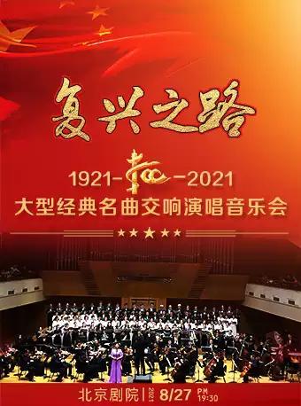 复兴之路—大型经典名曲交响演唱音乐会