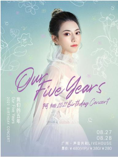"""【广州】2021阿细""""我们的五年""""生日演唱会"""