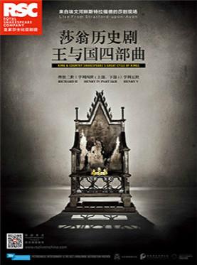 英国皇家莎士比亚剧团高清戏剧《亨利四世(下)》