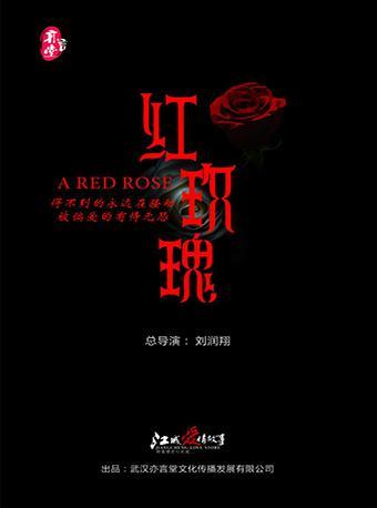 江城爱情故事系列《红玫瑰》